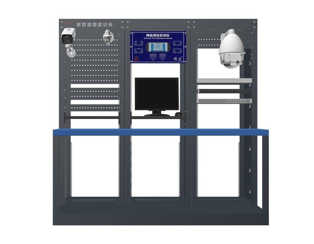 安防监控实训平台-安防监控实训装置