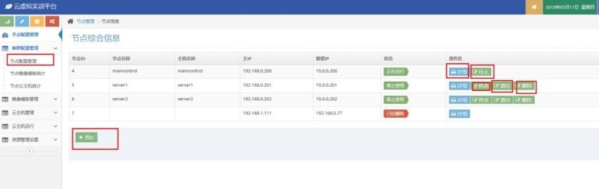 唯众云虚拟实训平台集群服务器管理