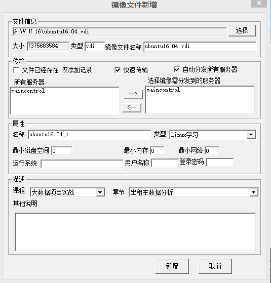 唯众云虚拟实训平台模板镜像管理02