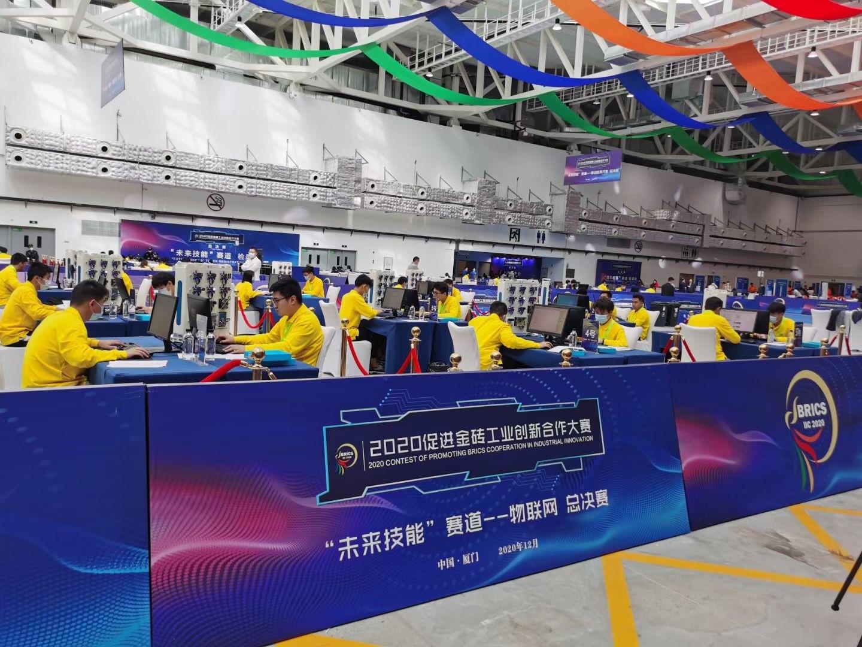 """2020促进金砖工业创新合作大赛总决赛""""未来技能"""" 赛道物联网赛项"""