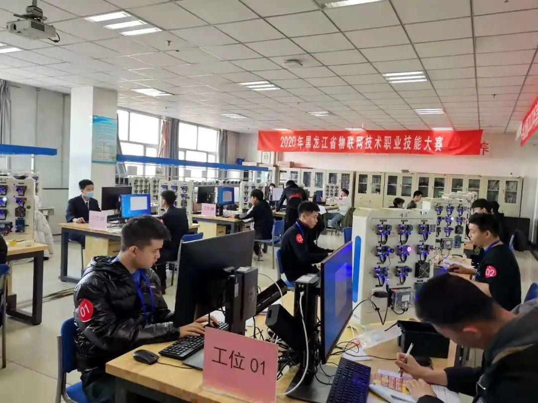 2020年黑龙江省物联网技术职业技能大赛