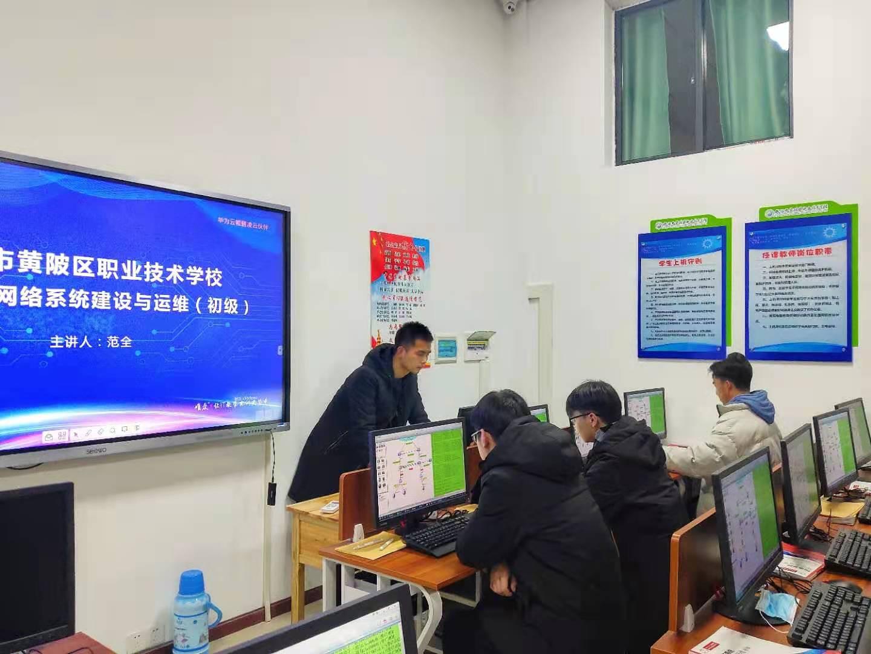 唯众助力黄陂职高18级报考《华为1+X网络系统建设与运维初级》考生全员通过!
